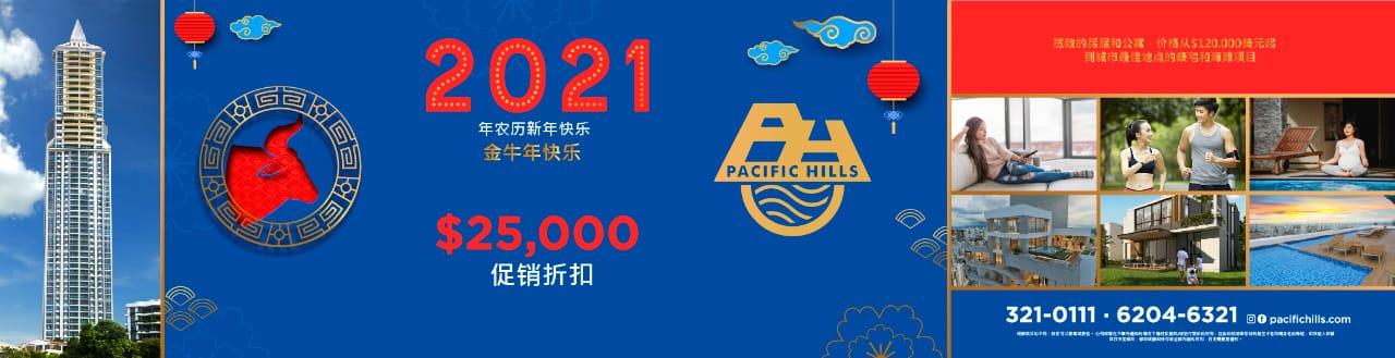 Pacific Hill web